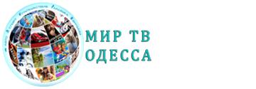Мир ТВ Одесса